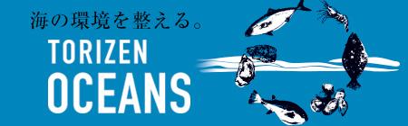 海の環境整え持続可能な漁業を目指すトリゼンオーシャンズ