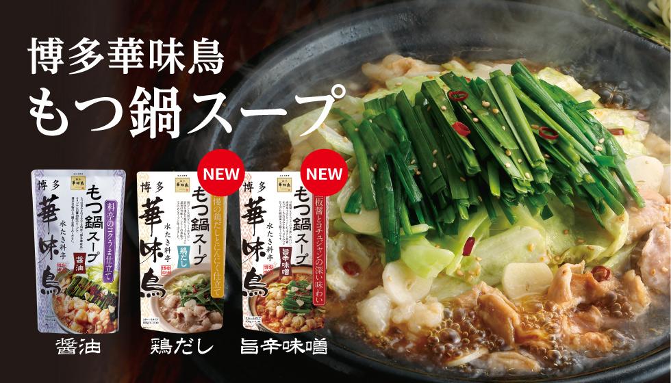 水たき料亭 博多華味鳥のシリーズ 自宅で料亭の味!食欲そそる「もつ鍋スープ」2種新発売 イメージ
