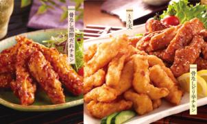 九州産華味鳥 3種の唐揚げセット
