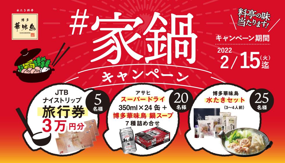 【3万円旅行券が5名様に当たる】家鍋キャンペーン/2月15日まで イメージ
